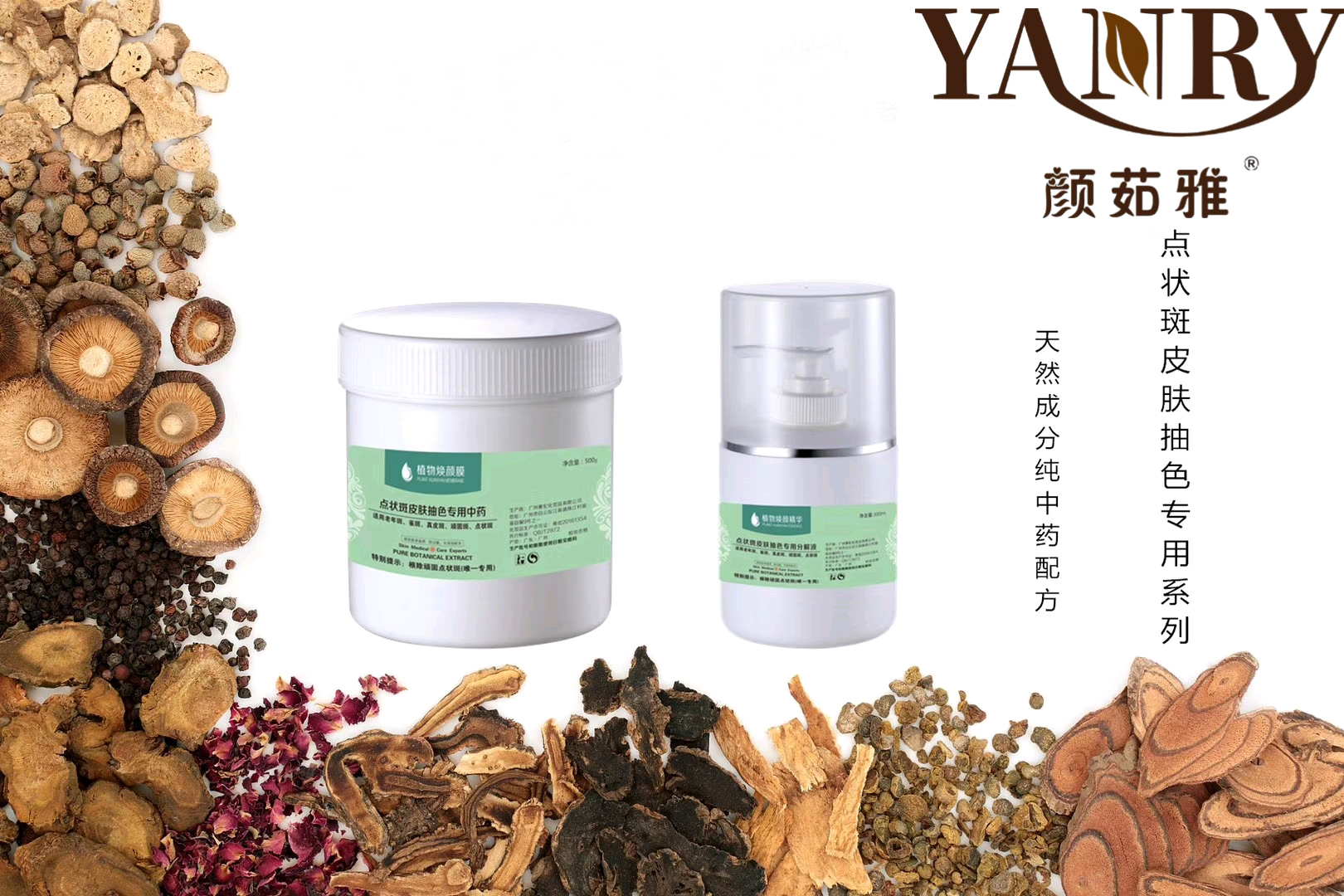 杭州品牌護膚品批發價格 歡迎來電「臨沂顏茹雅生物科技供應」