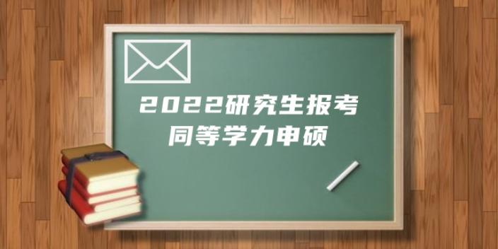 2021在校研究生报考院校,研究生