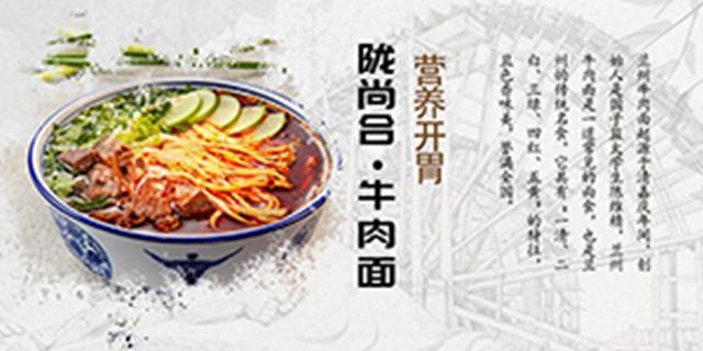 清汤牛肉拉面加盟排行榜 兰州陇尚合餐饮供应