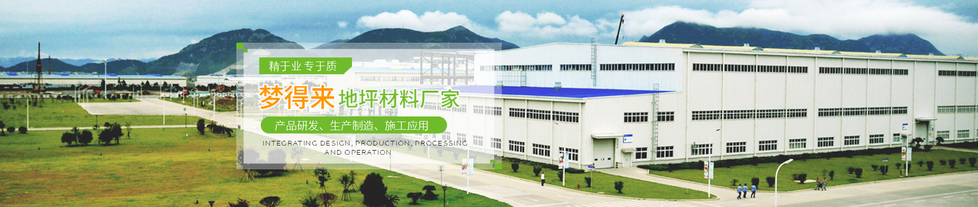 蘭州夢得來新材料有限公司公司介紹