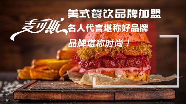 白銀漢堡炸雞店店面得多大 蘭州美琦樂餐飲供應