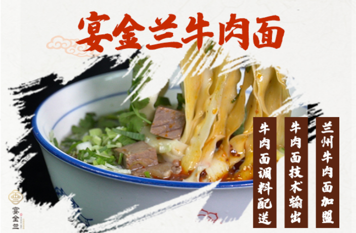 廣東加盟蘭州牛肉面費「甘肅京牡蘭餐飲供應」