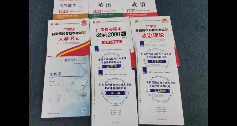 广东成人专升本报考中心