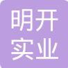 上海展会服务礼物「上海明开实业供应」
