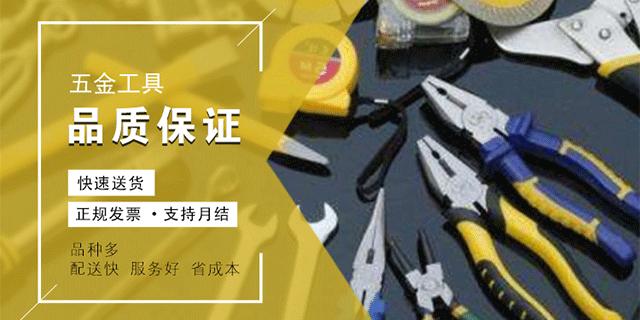 集團五金機電經銷商「蘇州名圖貿易供應」