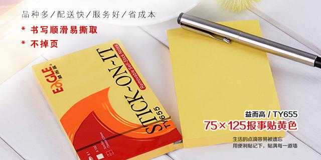无锡新区批发办公用纸厂家供应「苏州名图贸易供应」