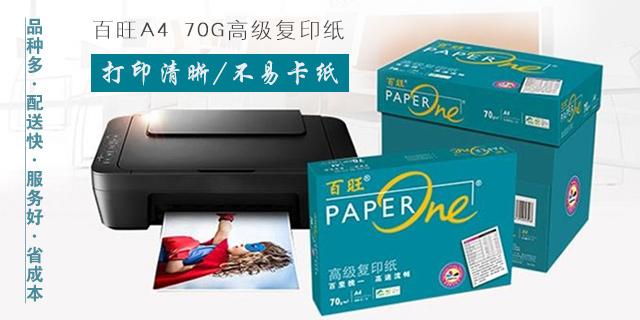 宜兴市批发办公用纸诚信企业「苏州名图贸易供应」