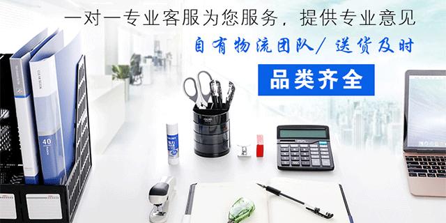江陰石油辦公用品訂購「蘇州名圖貿易供應」