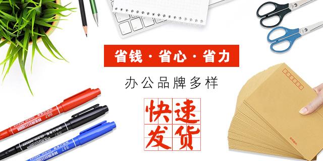 双凤镇公司办公用品「苏州名图贸易供应」