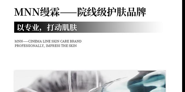 在广州一套MNN缦霖极光亮颜精华液保湿效果怎么样