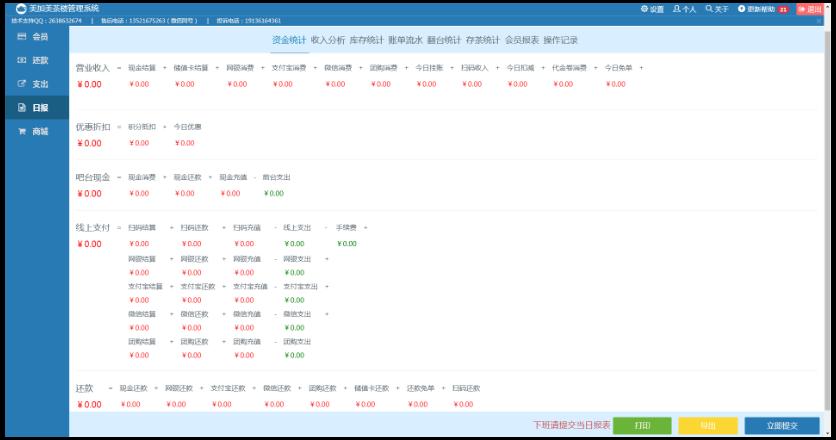 贵州智慧茶楼平台软件管理,茶楼
