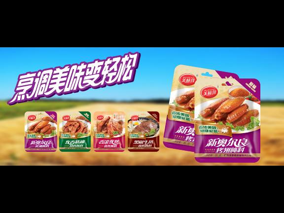 武汉西餐调味品生产厂商 诚信服务「广东美味佳食品供应」