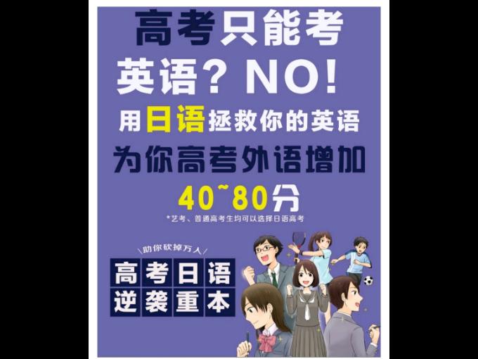 贵州少儿日语培训机构 推荐咨询 贵阳明治日语教育供应