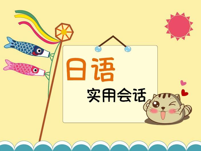 观山湖区成人日语试听课 贵阳明治日语教育供应 贵阳明治日语教育供应