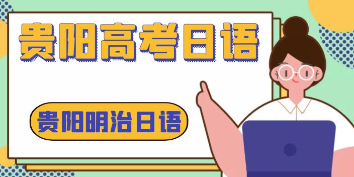 贵安新区成人日语哪家好 贵阳明治日语教育供应 贵阳明治日语教育供应