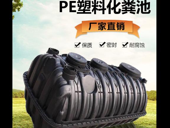 塑料化粪池价格单价