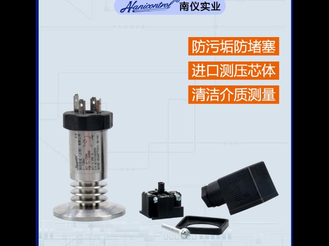 南京直连式压力变送器报价 诚信为本 南仪测控技术供应