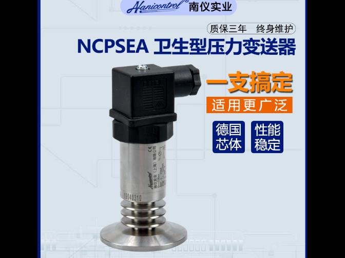 南通法蘭式平膜壓力變送器批發 服務為先 南儀測控技術供應