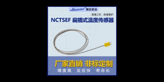 苏州锅炉温度传感器批发厂家 诚信为本 南仪测控技术供应