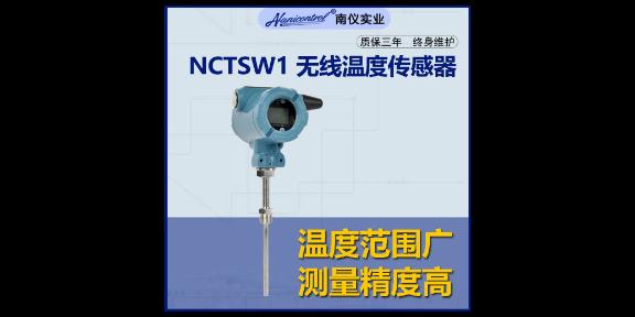 徐州高精度溫度傳感器哪家便宜 推薦咨詢「南儀測控技術供應」