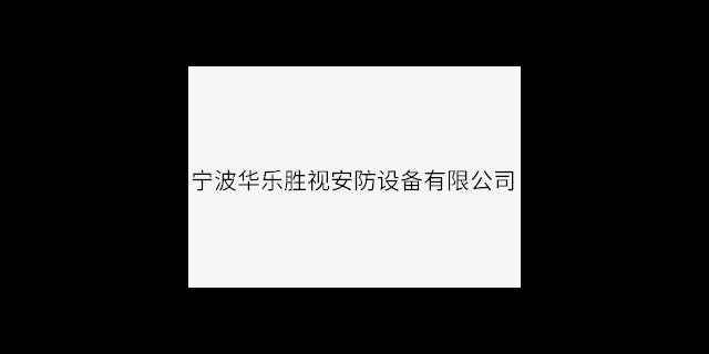 甘肃常见的安防设备参考价  宁波华乐胜视安防设备供应