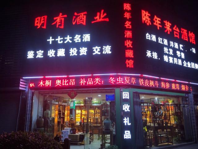 云南水井坊供应商 宁波明有酒业供应