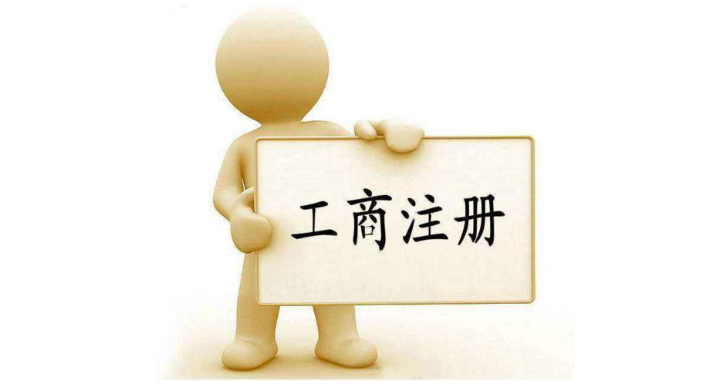 青山湖外包工商注册费用,工商注册