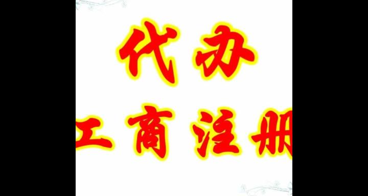 青山湖专业工商注册办理,工商注册