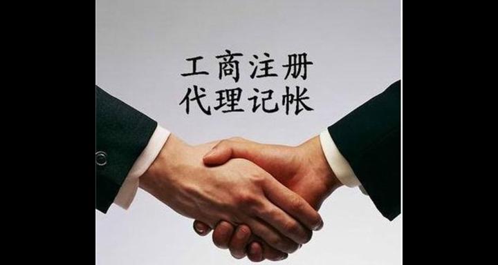 南昌工商注册登记 抱诚守真「南昌鸿宏财务咨询供应」