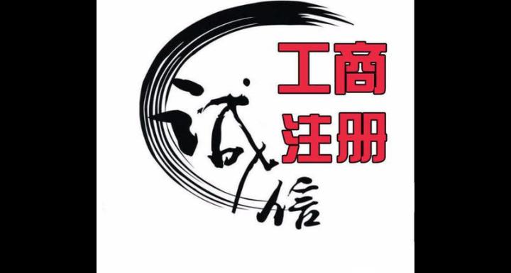 新建區專業工商注冊 抱誠守真 南昌鴻宏財務咨詢供應