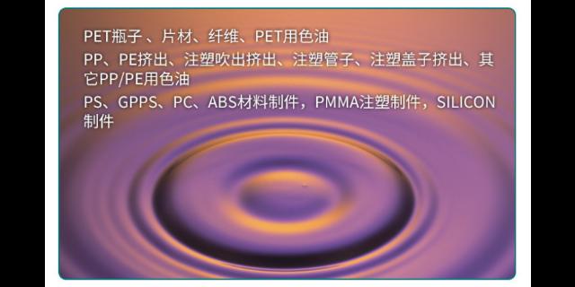 江苏液体色母样品 欢迎来电 和氏璧供