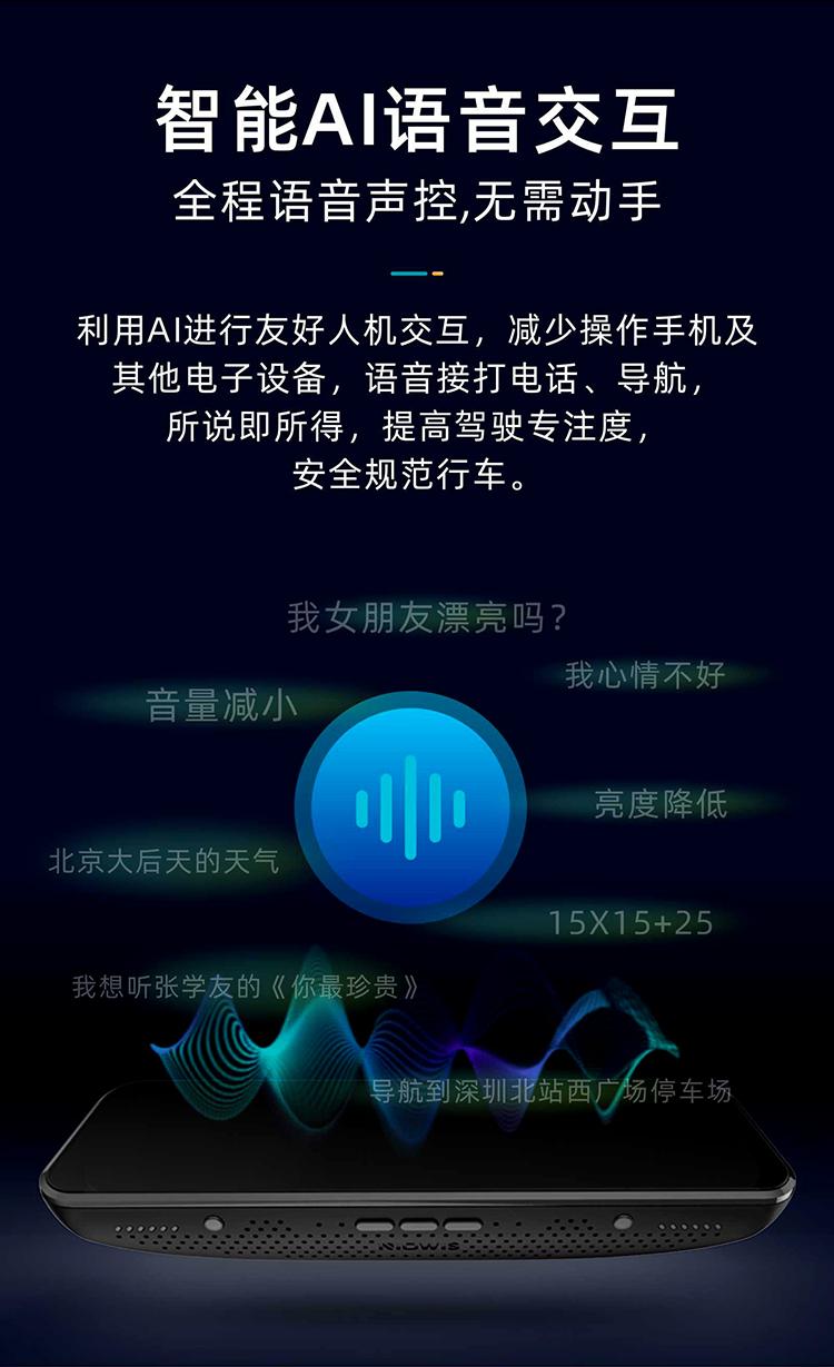 福田自动驾驶车载语音交互功能 深圳市尼欧科技供应