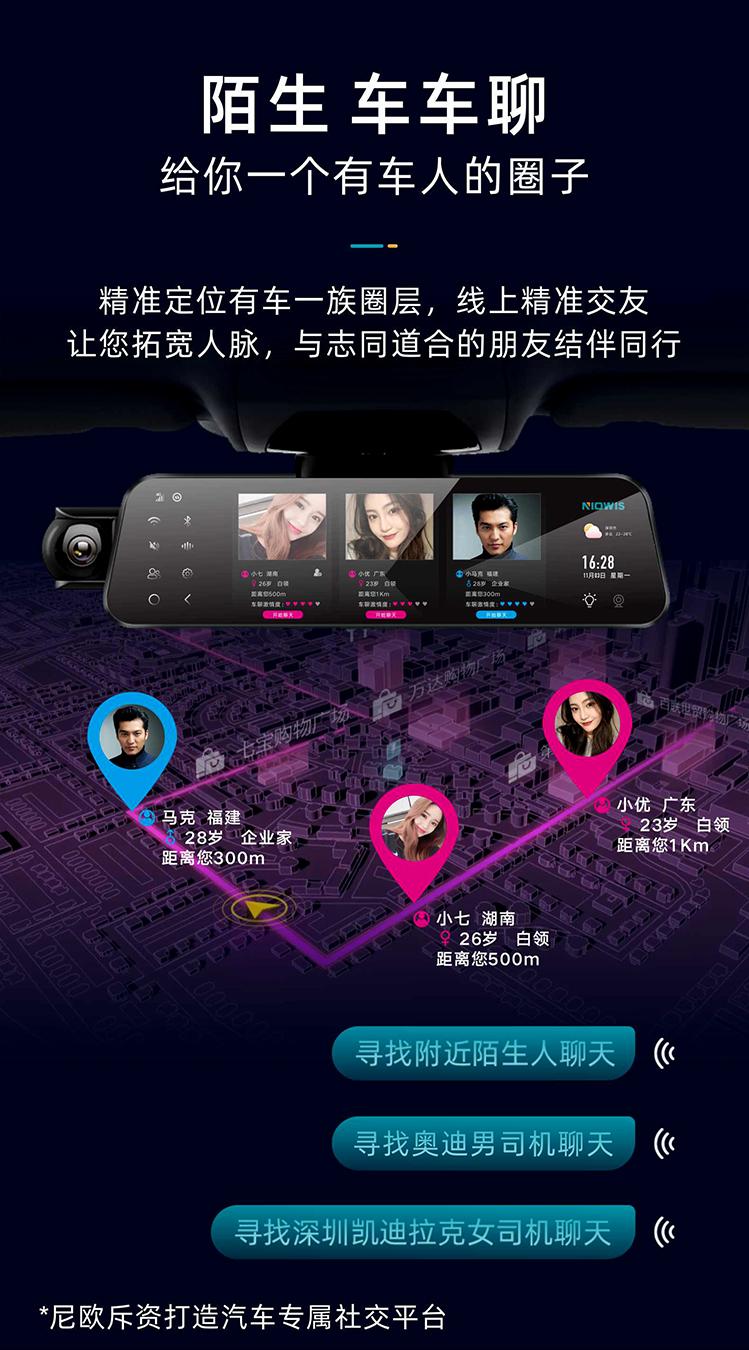天津智能车载语音交互系统「深圳市尼欧科技供应」