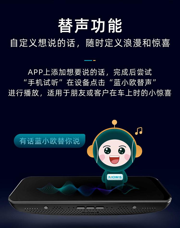 蓝牙车载语音交互智能播报 深圳市尼欧科技供应