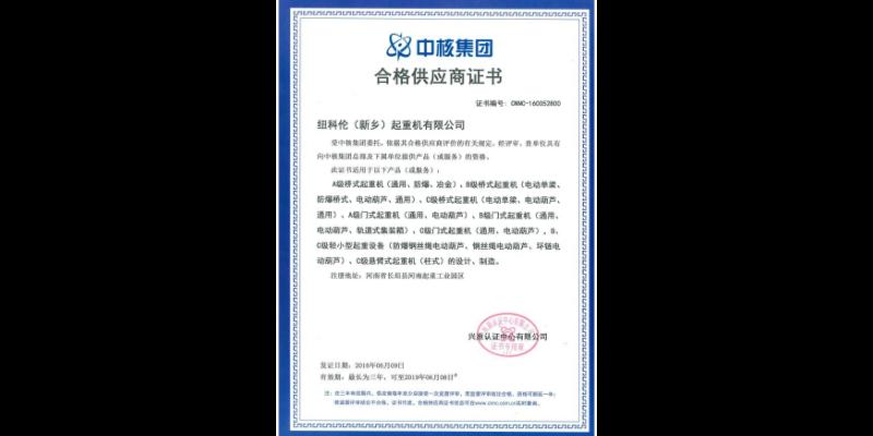 北京环链电动葫芦直销 纽科伦起重机供应