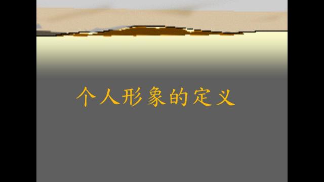 上海市个人形象管理优点