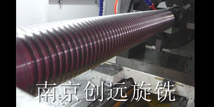 南京丝杠旋风铣规格 南京创远旋铣装备供应