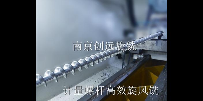 山西螺母旋风铣哪里买 南京创远旋铣装备供应