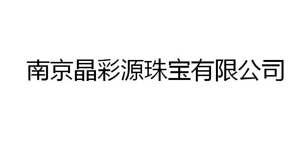徐州金银饰品订做「晶彩源珠宝」