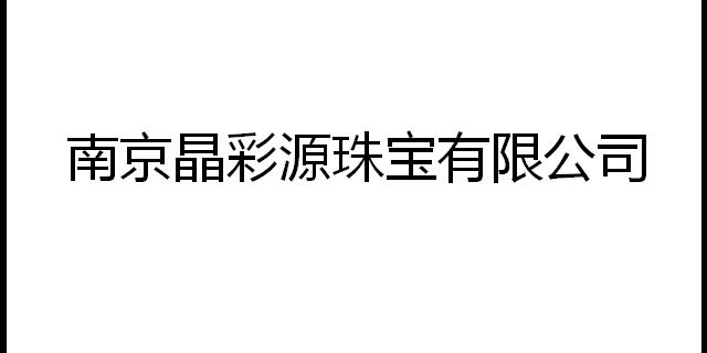 温州水晶雕刻件定做「晶彩源珠宝」
