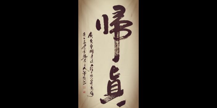 麗水行書書法字帖「南京墨緣居文化供應」