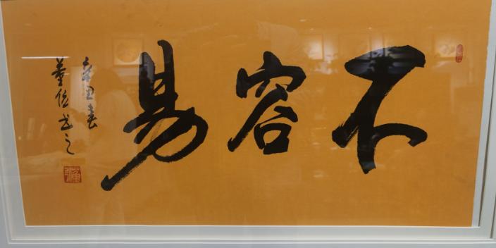 湖州學習書法培訓「南京墨緣居文化供應」