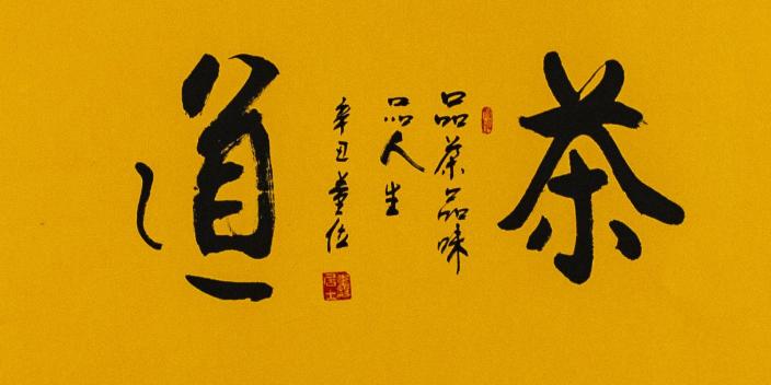 泰州小学生书法展览「南京墨缘居文化供应」