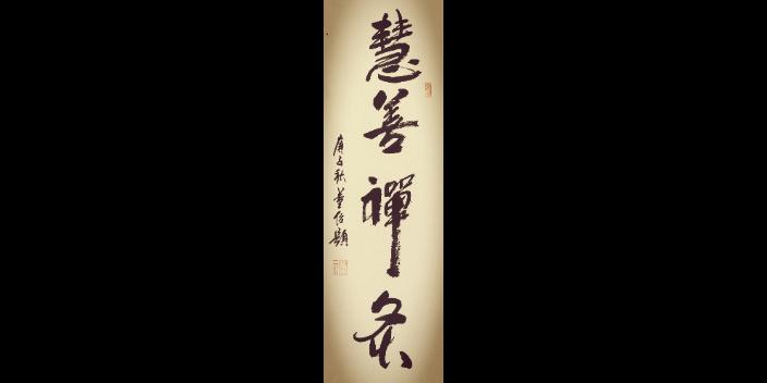 溫州行書書法作品「南京墨緣居文化供應」