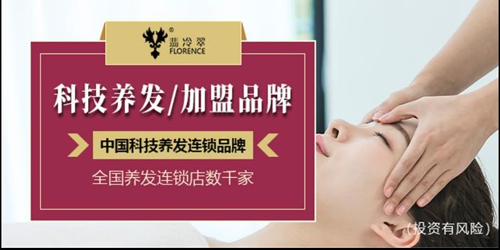 吉林正規養發加盟賺錢 南京仙極化妝品供應