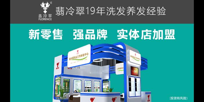 黑龍江洗發實體店加盟好牌子 南京仙極化妝品供應