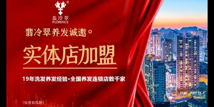 黑龍江防脫用品實體店加盟價錢 南京仙極化妝品供應