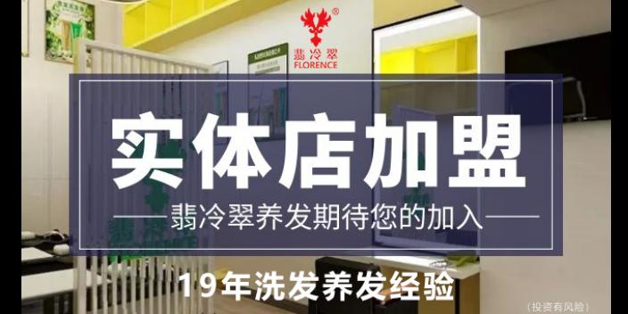 廣東哪些實體店加盟有哪些 南京仙極化妝品供應