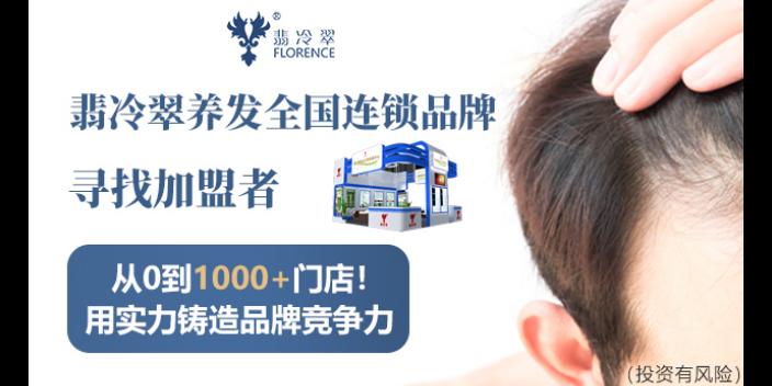 四川無經驗洗發白發養發有哪些 南京仙極化妝品供應