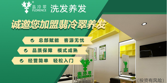 新疆小投資洗發白發養發推薦 南京仙極化妝品供應